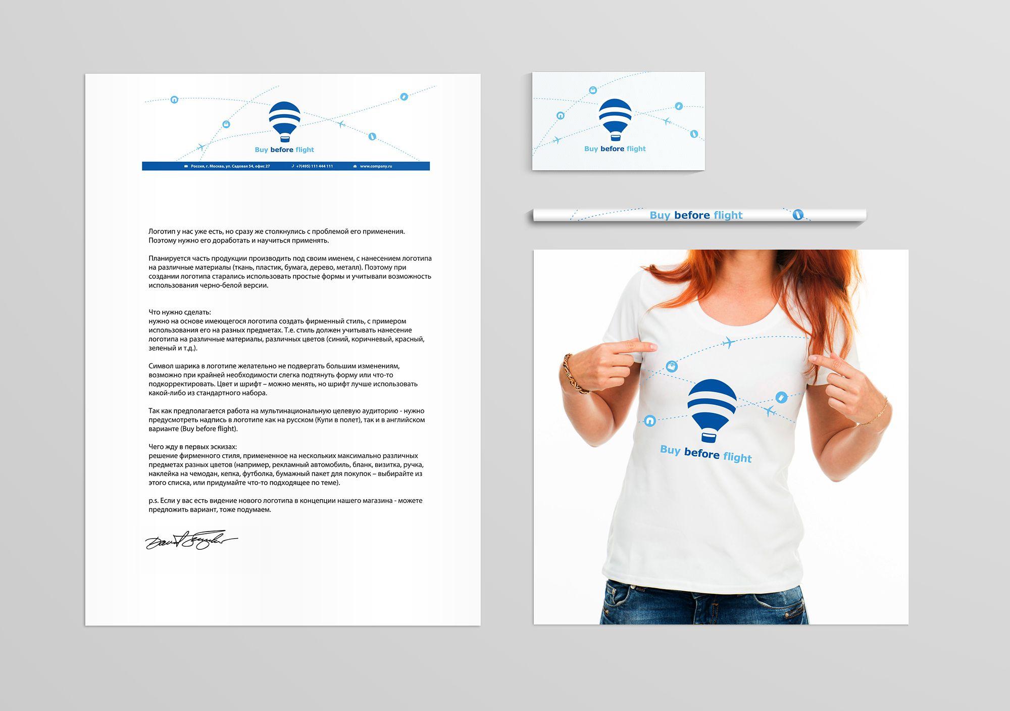 Фирменный стиль для интернет-магазина - дизайнер Evgenia11