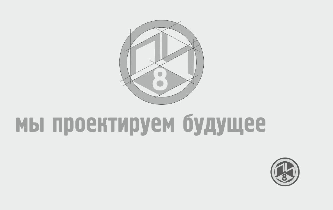 Фирменный стиль для Проектного института - 8 - дизайнер sv58