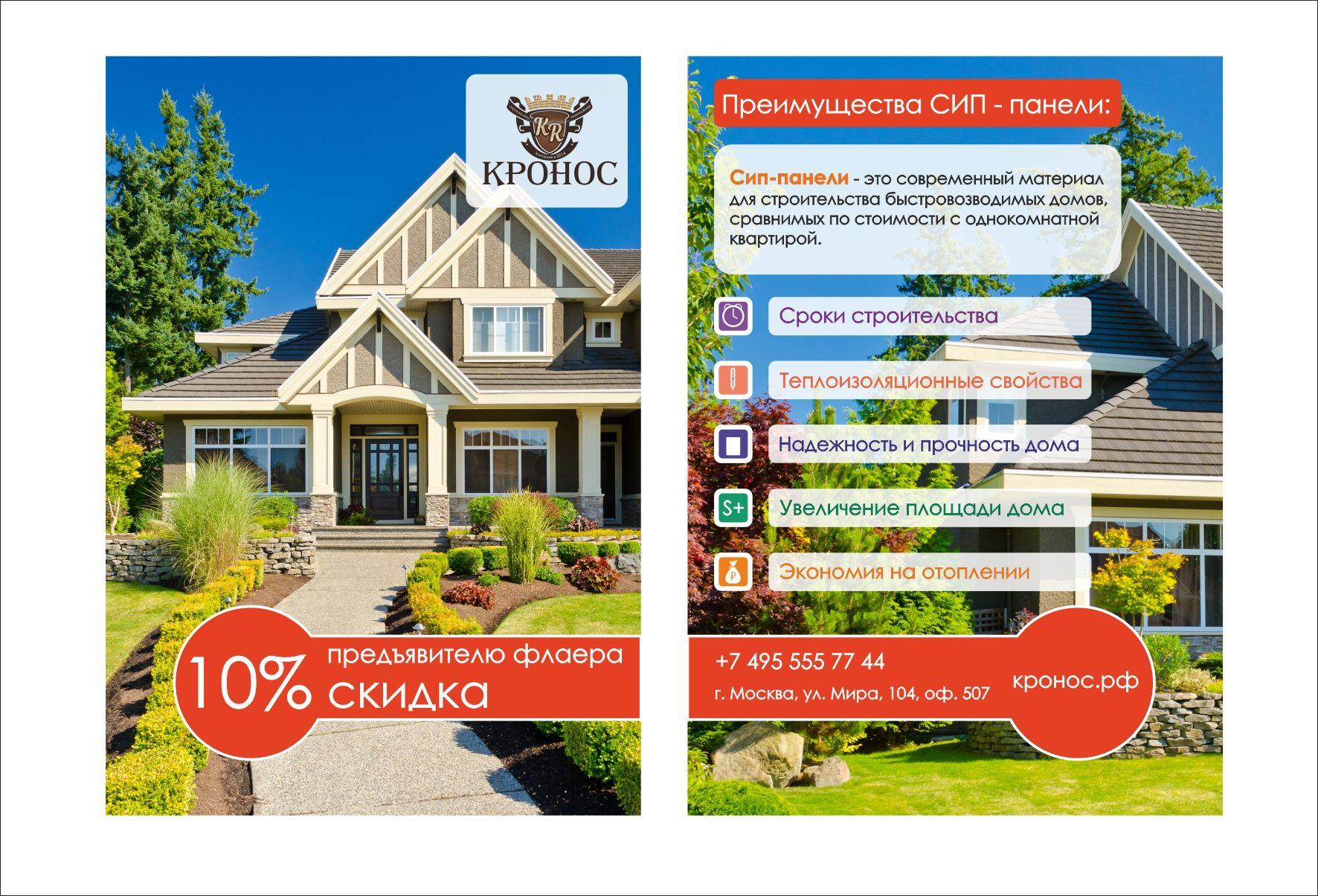 Дизайн листовки для рекламы строительной компании - дизайнер blukki
