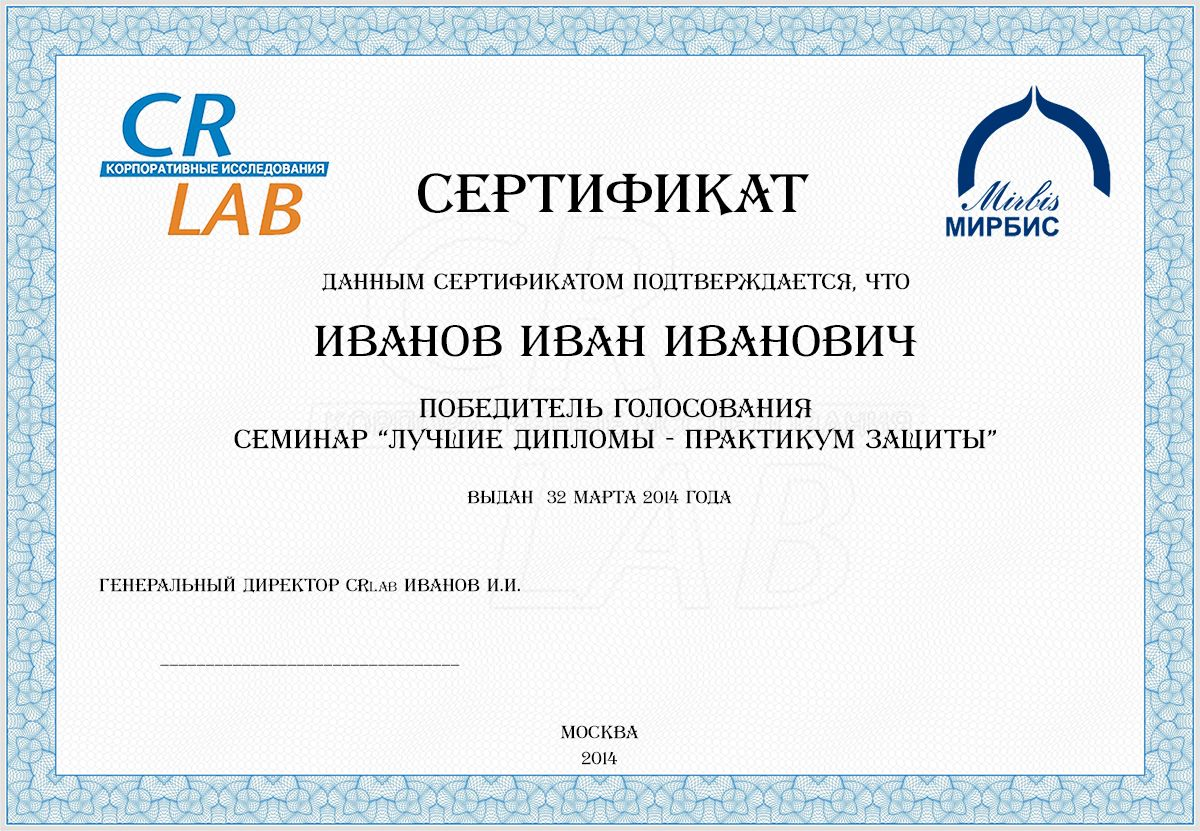 Дизайн сертификата\диплома\грамоты - дизайнер arbini