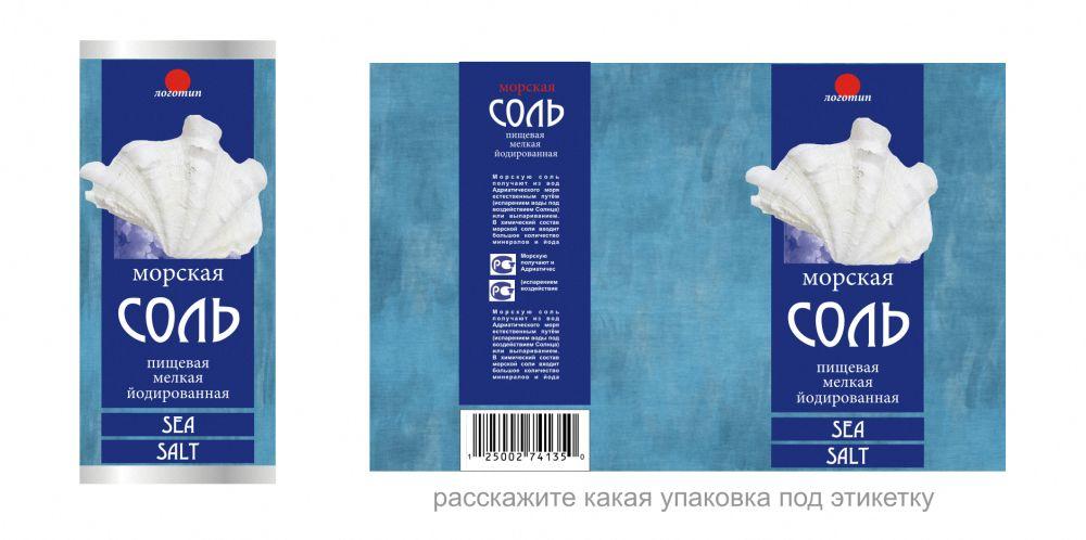 Дизайн этикетки для соли пищевой морской  - дизайнер das-papas