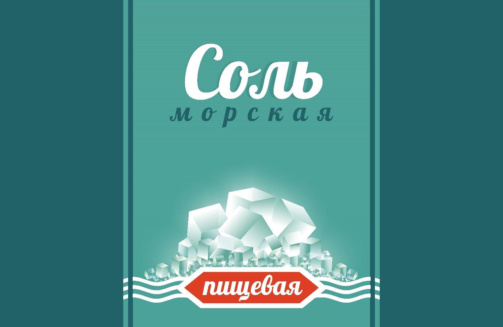 Дизайн этикетки для соли пищевой морской  - дизайнер chudoriba