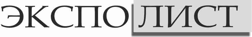 Логотип выставочной компании Эксполист - дизайнер norma-art