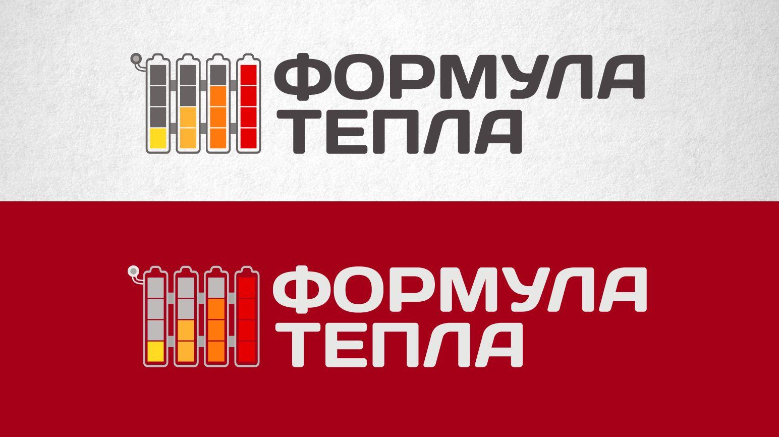 Логотип для компании Формула Тепла - дизайнер funkielevis