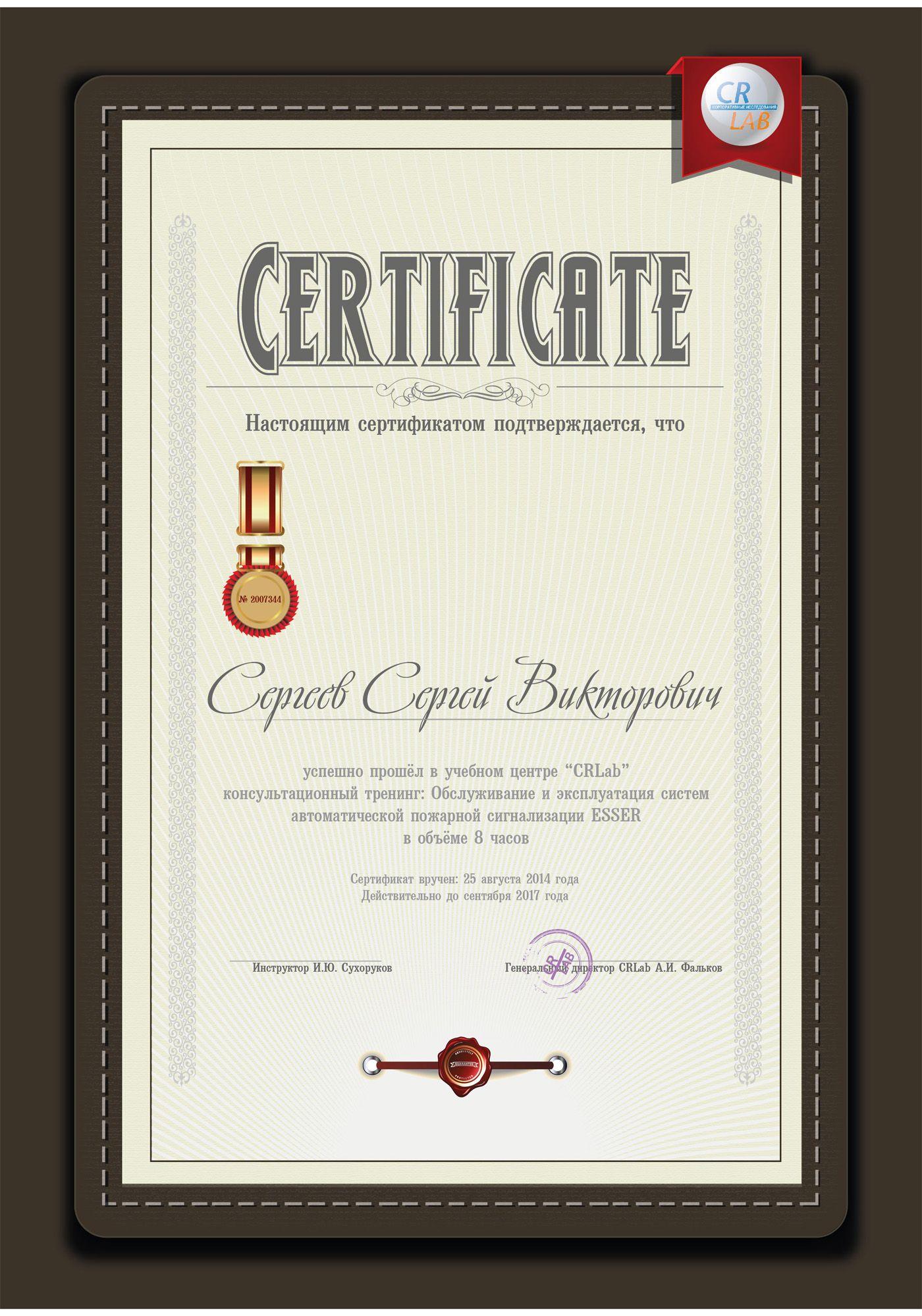 Дизайн сертификата\диплома\грамоты - дизайнер voenerges