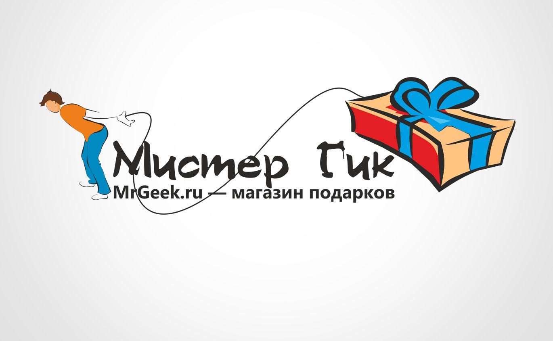 Логотип для магазина подарков - дизайнер IsaevaDV