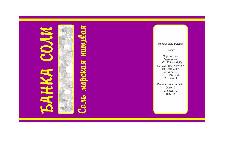 Дизайн этикетки для соли пищевой морской  - дизайнер Bajo