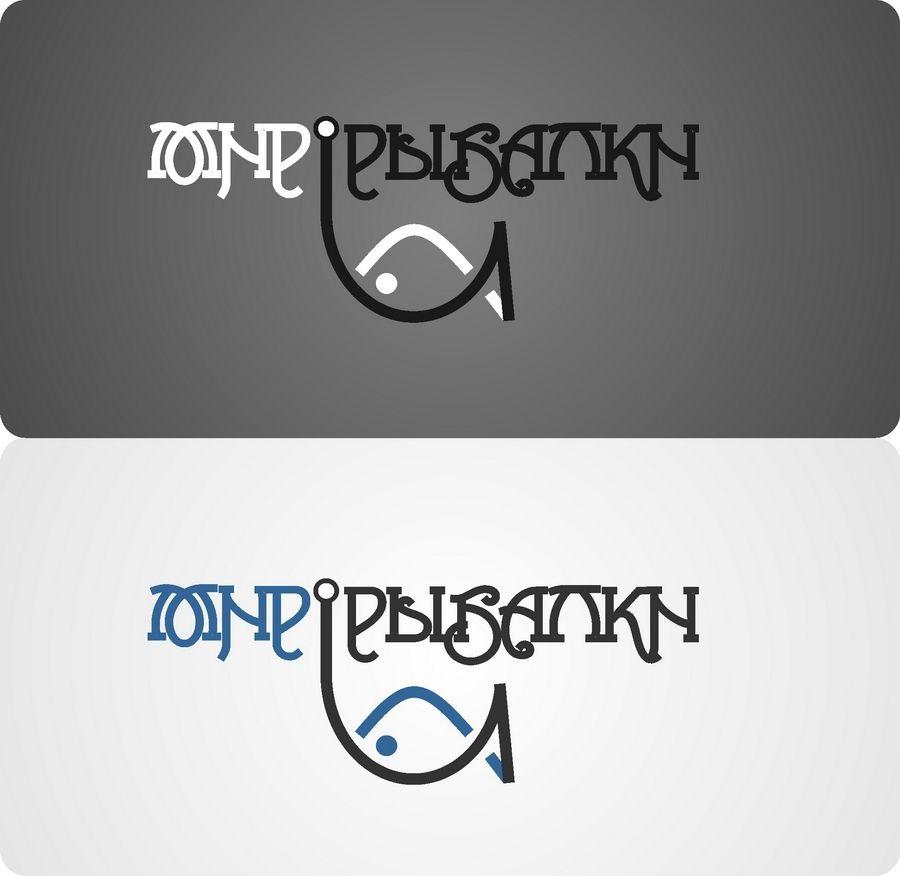 Логотип рыболовного магазина - дизайнер Alex_Yar
