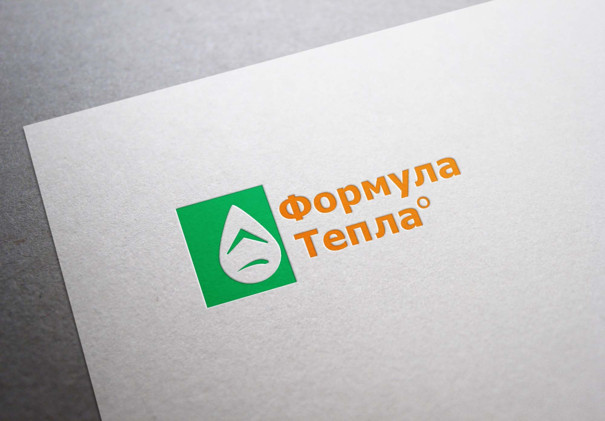 Логотип для компании Формула Тепла - дизайнер yackoff