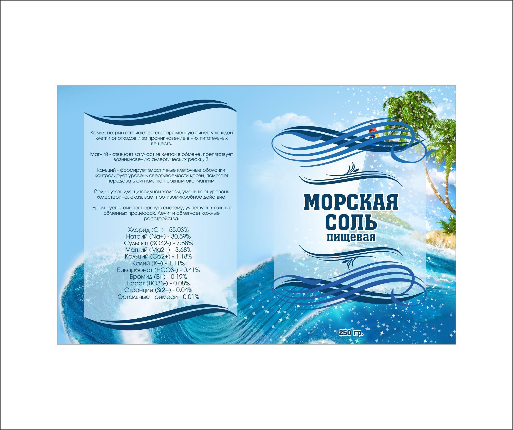 Дизайн этикетки для соли пищевой морской  - дизайнер darkbluecat