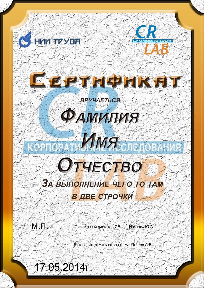 Дизайн сертификата\диплома\грамоты - дизайнер ForceFox