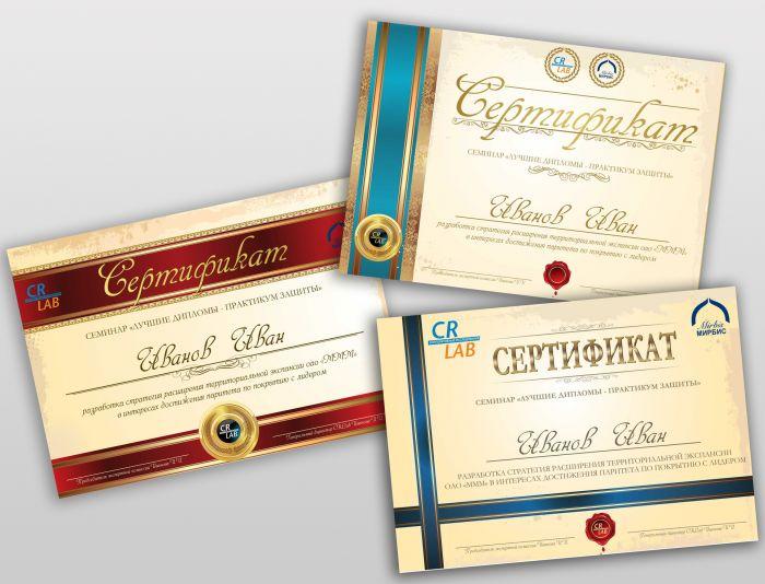 Дизайн сертификата диплома грамоты конкурс для дизайнеров с  Дизайн сертификата диплома грамоты дизайнер st3g