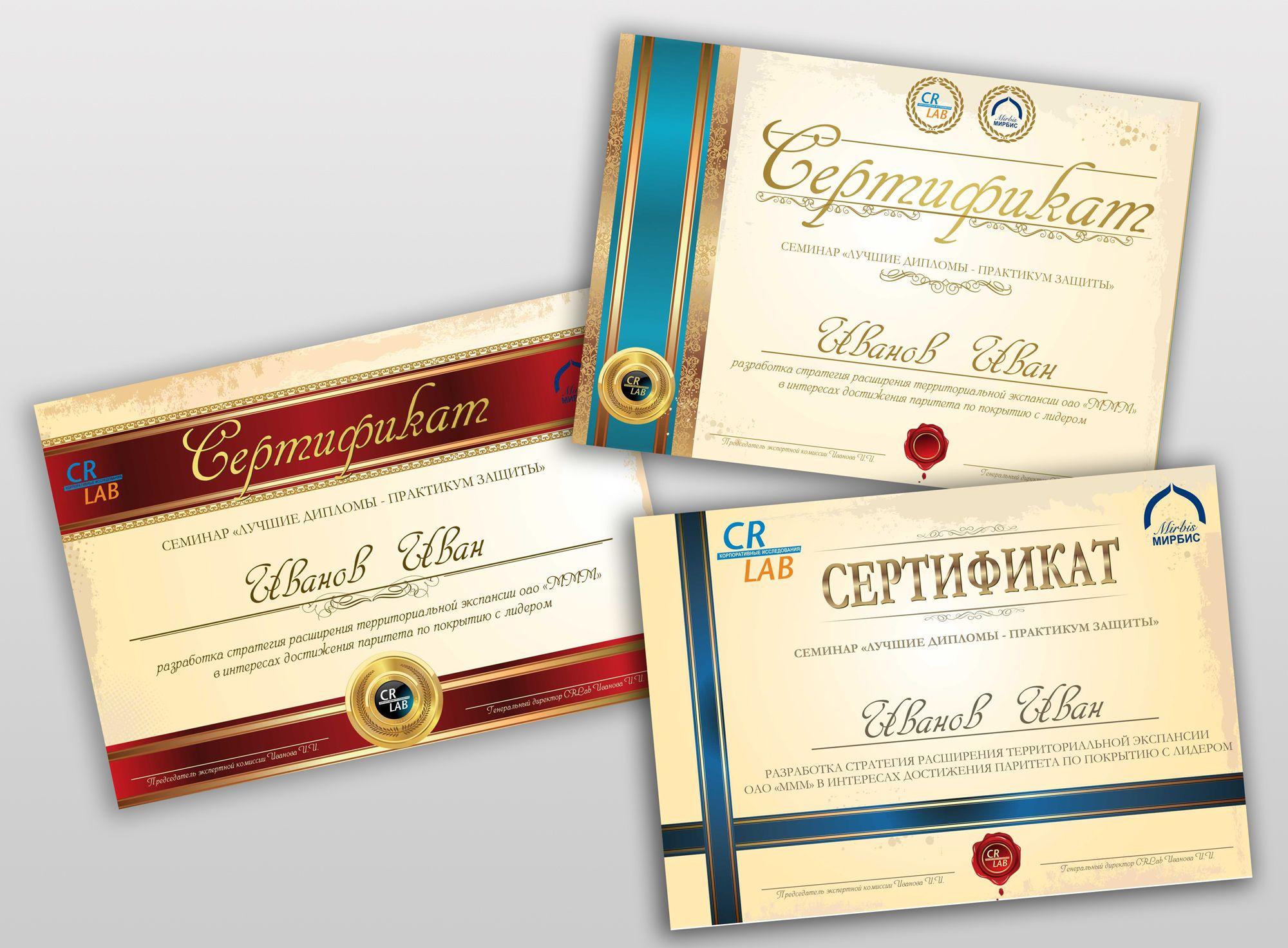 Дизайн сертификата\диплома\грамоты - дизайнер st3g