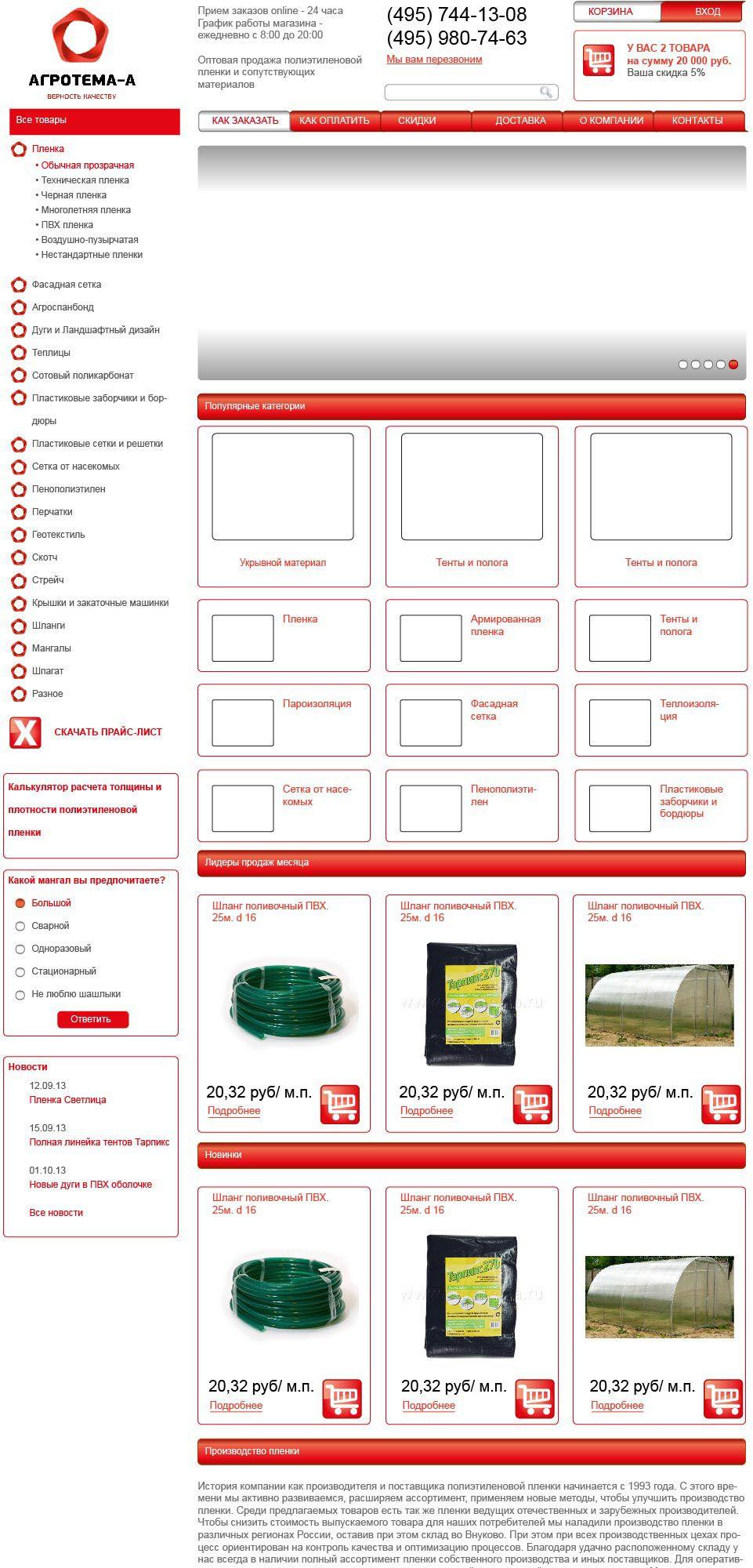 Новая главная страница agrotema.ru - дизайнер xamaza