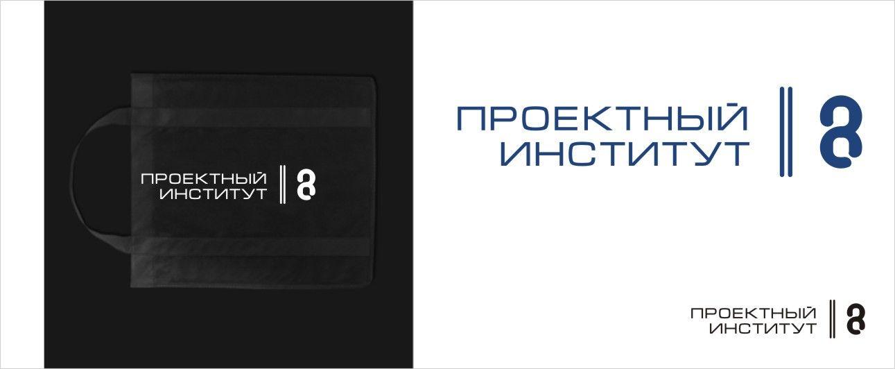 Фирменный стиль для Проектного института - 8 - дизайнер arank