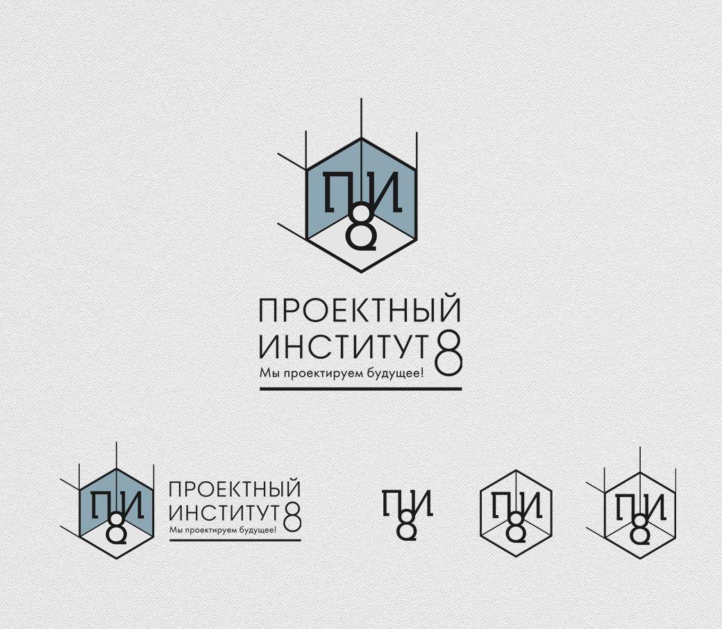 Фирменный стиль для Проектного института - 8 - дизайнер FONBRAND