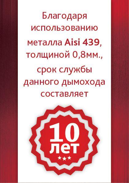 Наклейка на дымоход - дизайнер sergey_black109