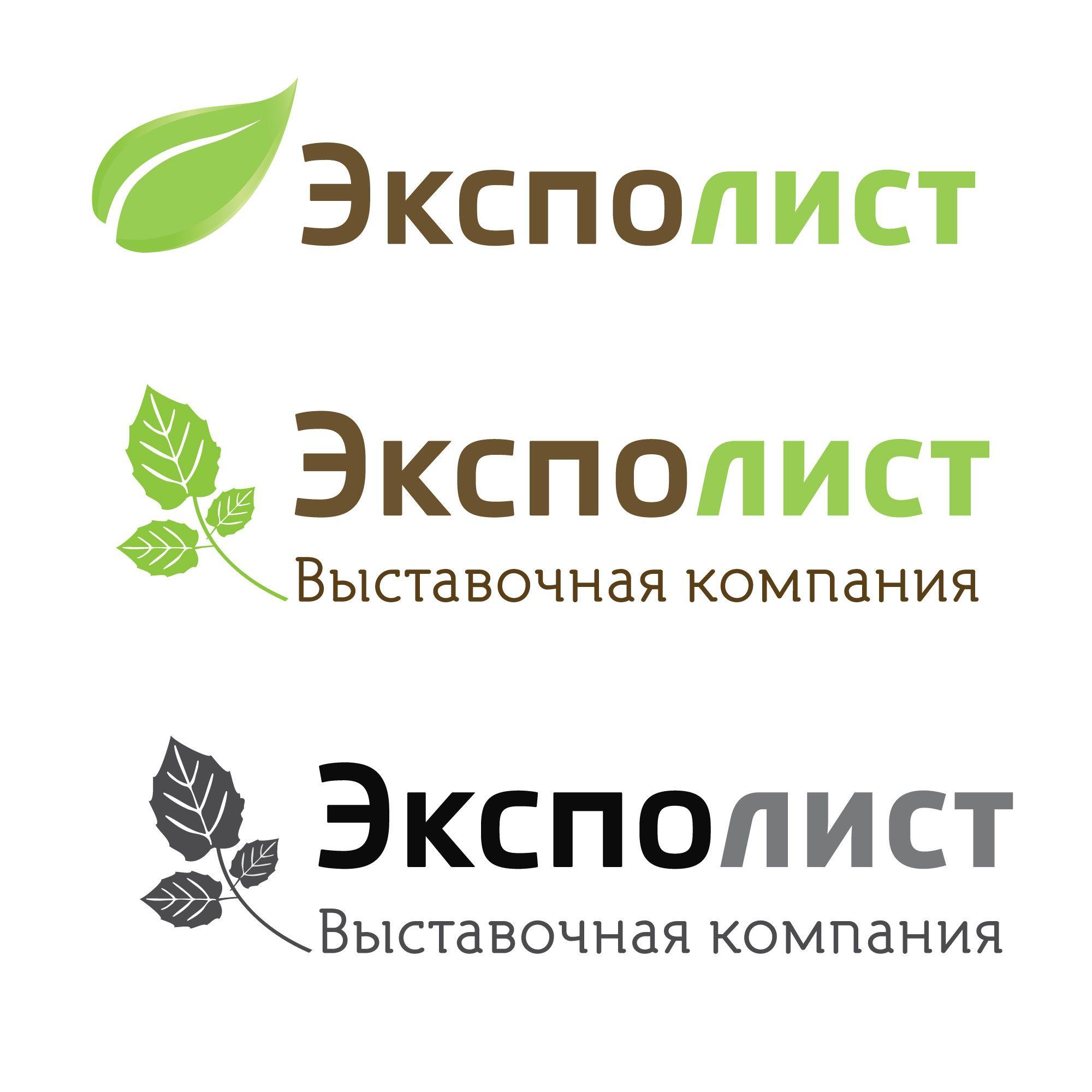 Логотип выставочной компании Эксполист - дизайнер Letova