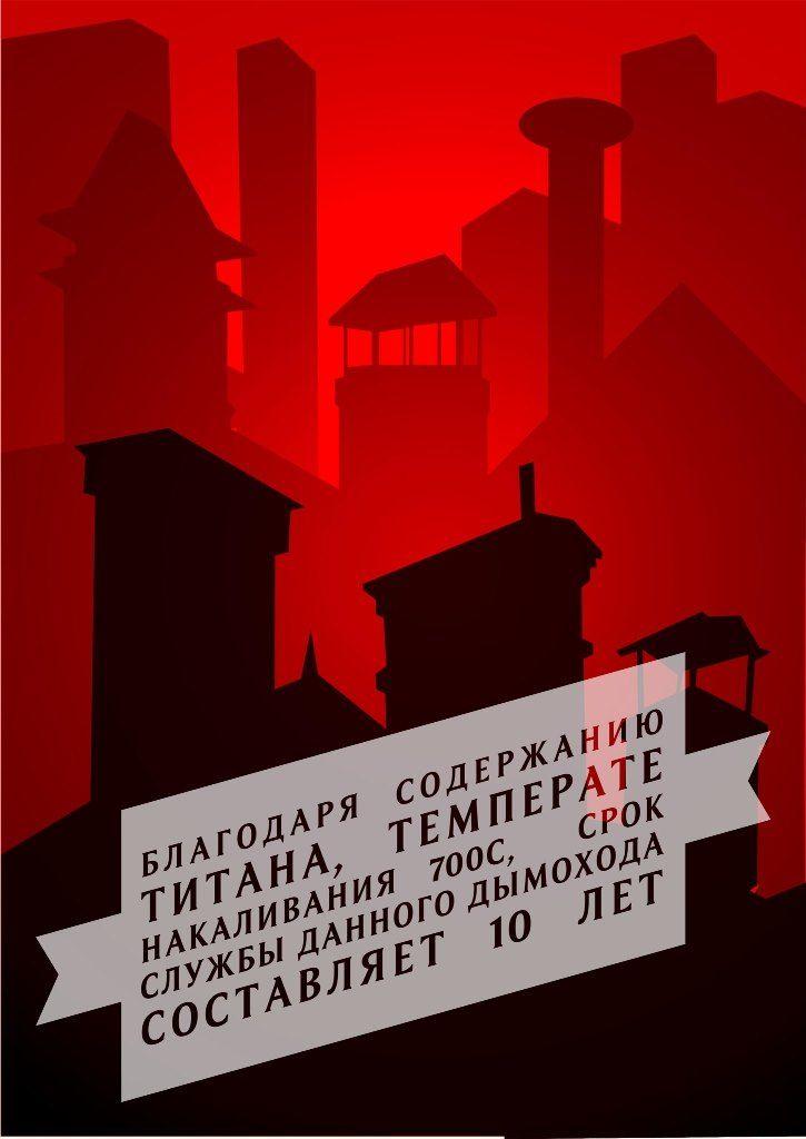 Наклейка на дымоход - дизайнер fotokor