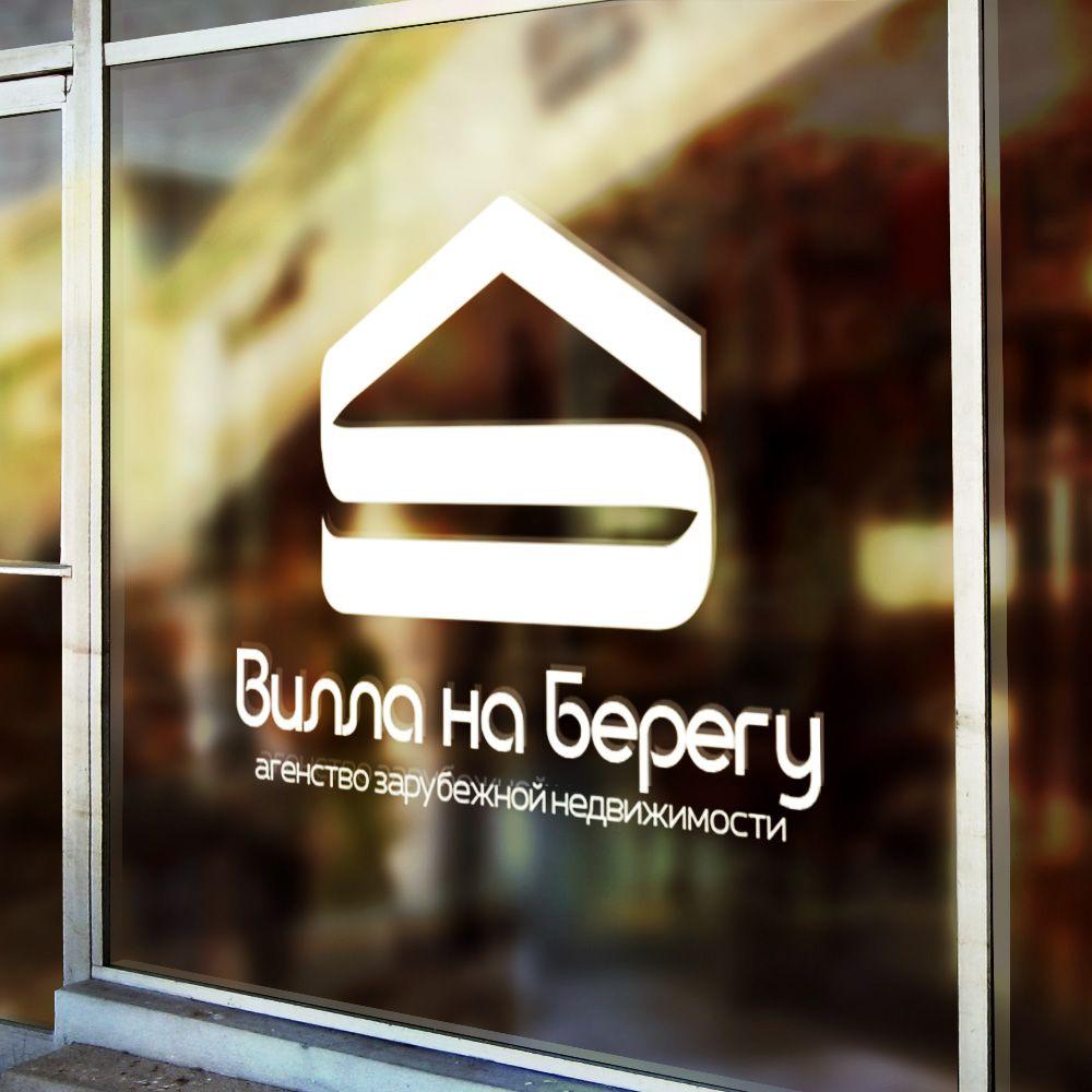 Фирстиль для агентства зарубежной недвижимости - дизайнер seniordesigner