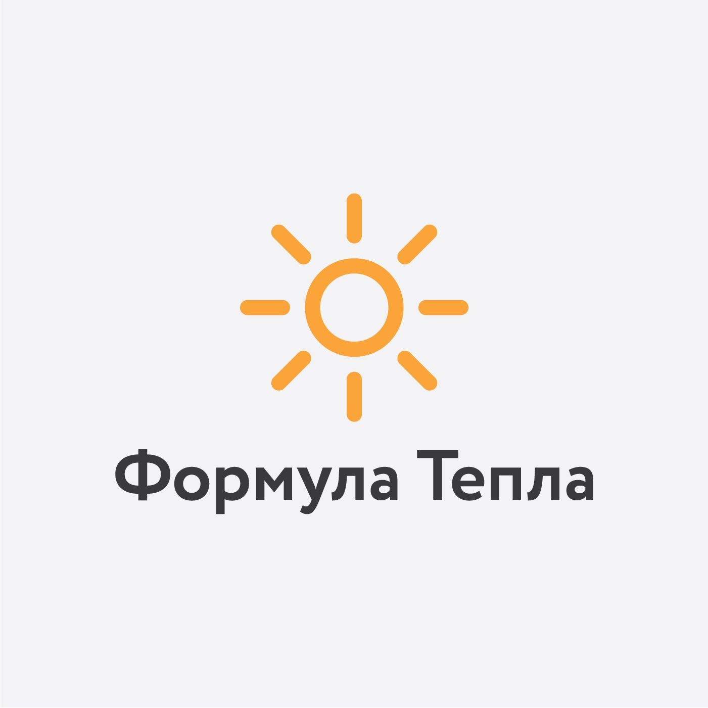 Логотип для компании Формула Тепла - дизайнер rikozi