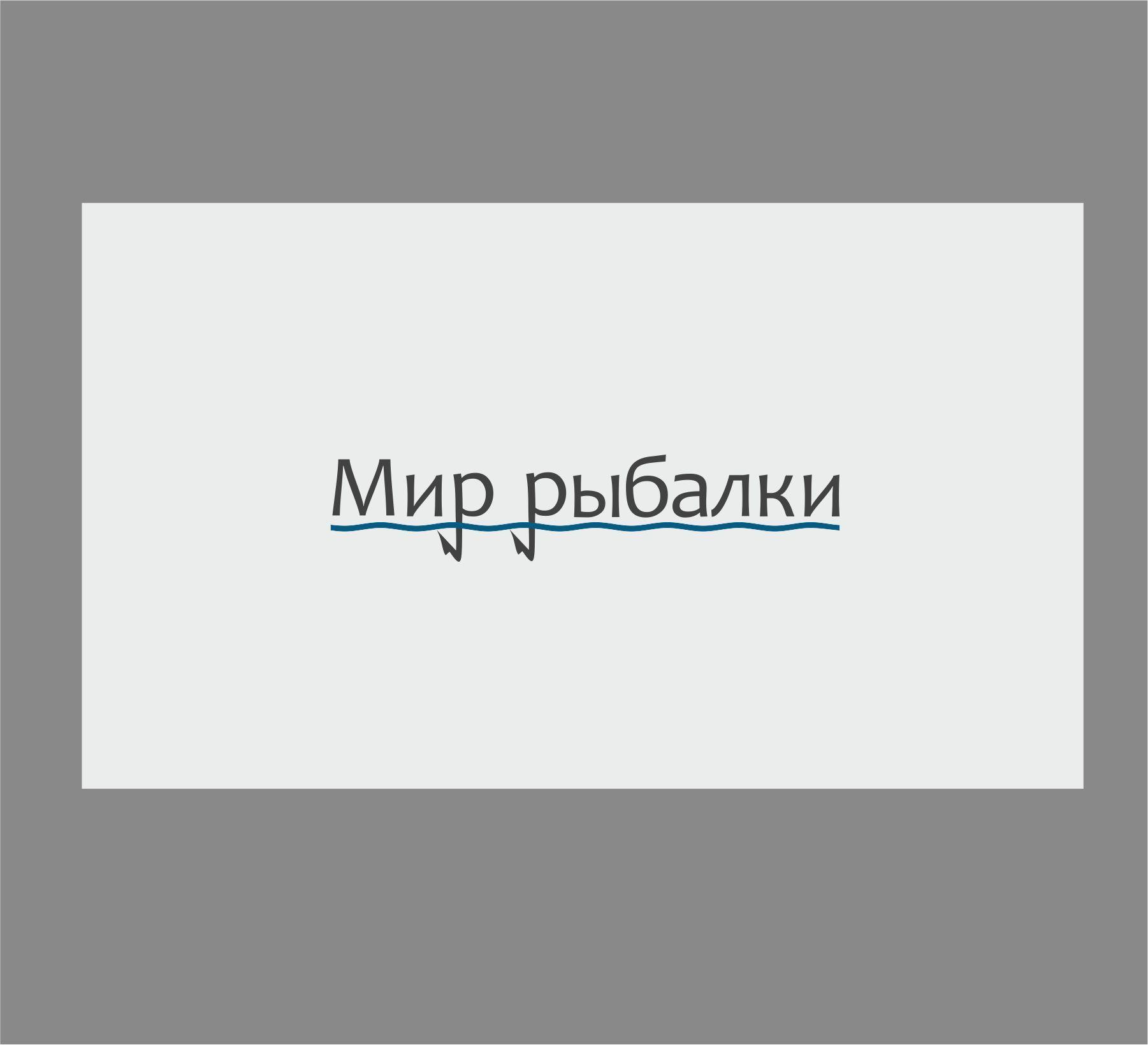Логотип рыболовного магазина - дизайнер dbyjuhfl
