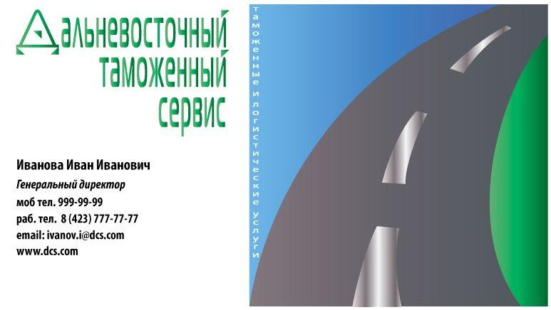 Логотип знак фирменные цвета для компании ДВТС   - дизайнер Antonska