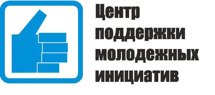 Логотип для Центра поддержки молодежных инициатив - дизайнер VIPersone