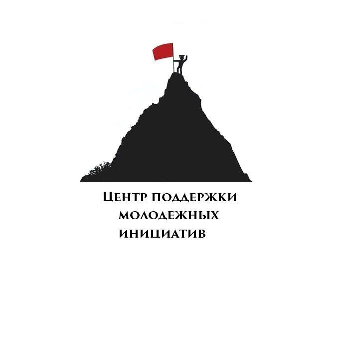 Логотип для Центра поддержки молодежных инициатив - дизайнер lirikon89