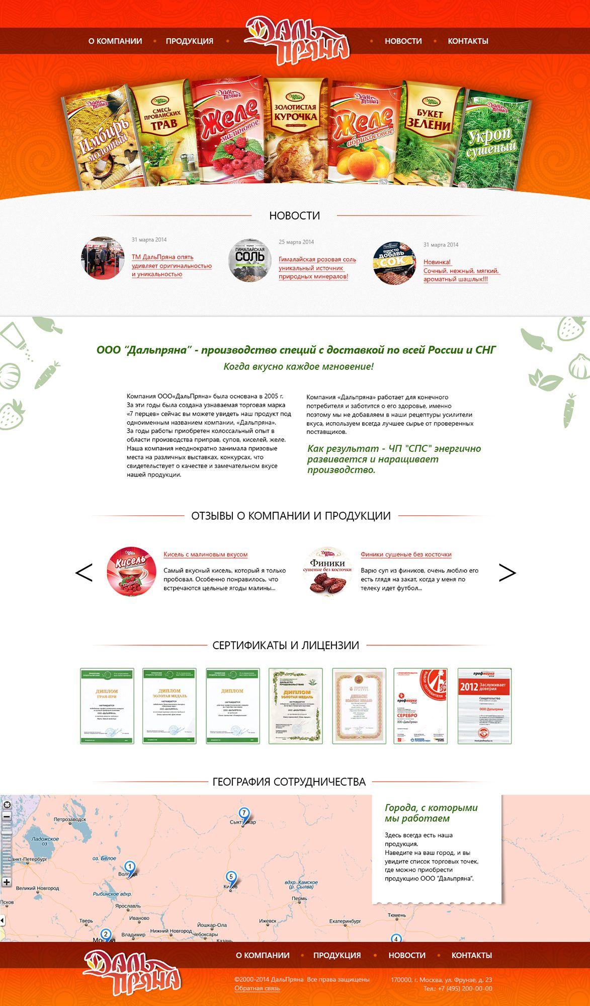Имиджевый сайт для компании-производителя приправ - дизайнер chapel