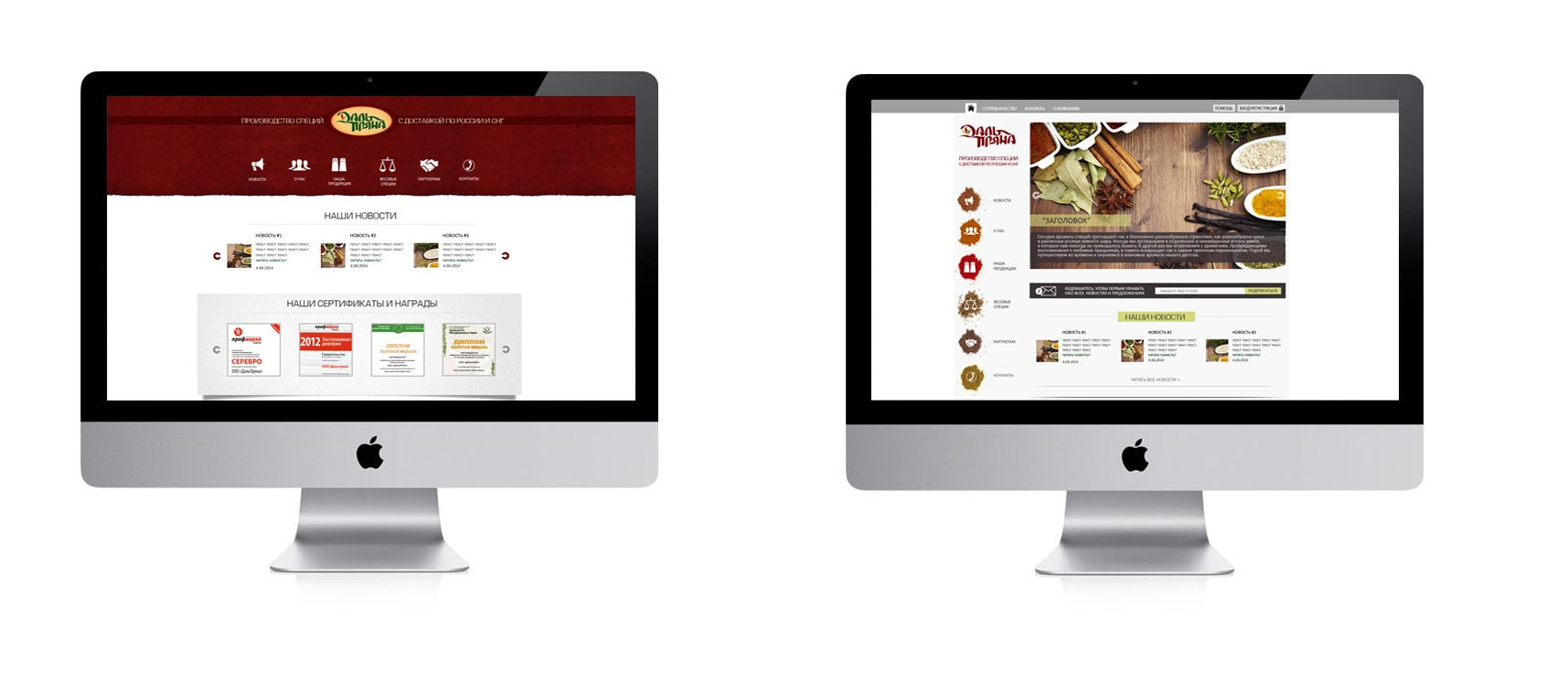 Имиджевый сайт для компании-производителя приправ - дизайнер G-Darij