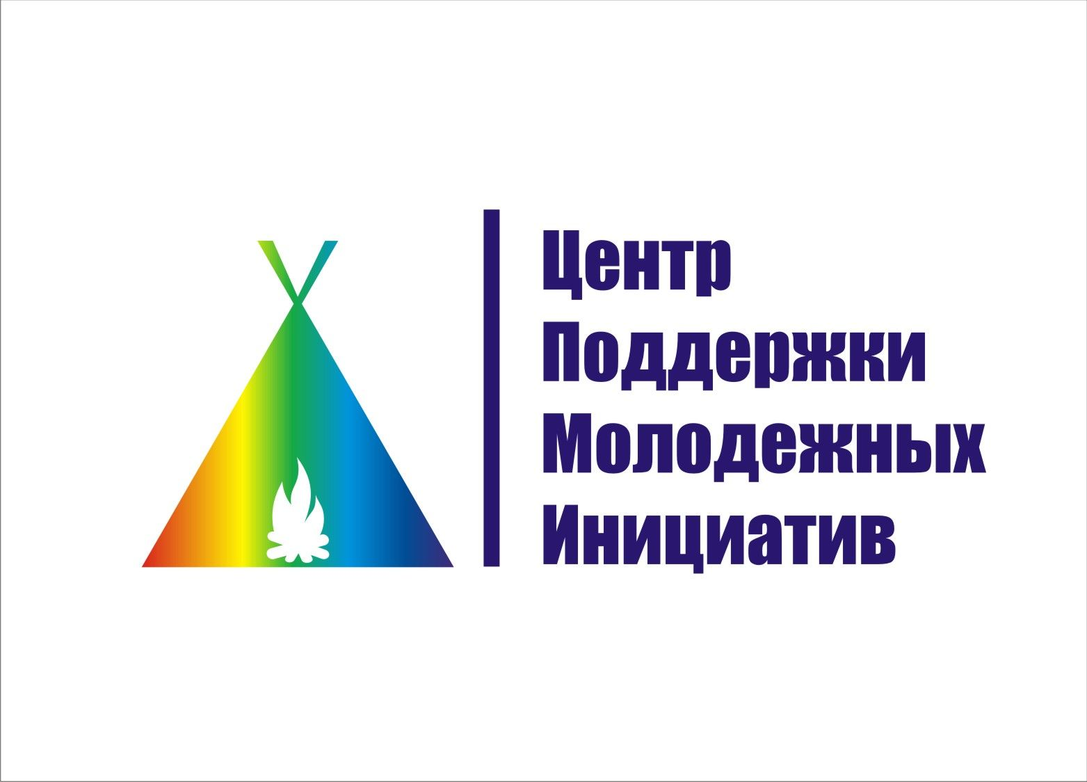 Логотип для Центра поддержки молодежных инициатив - дизайнер Evgenia_021