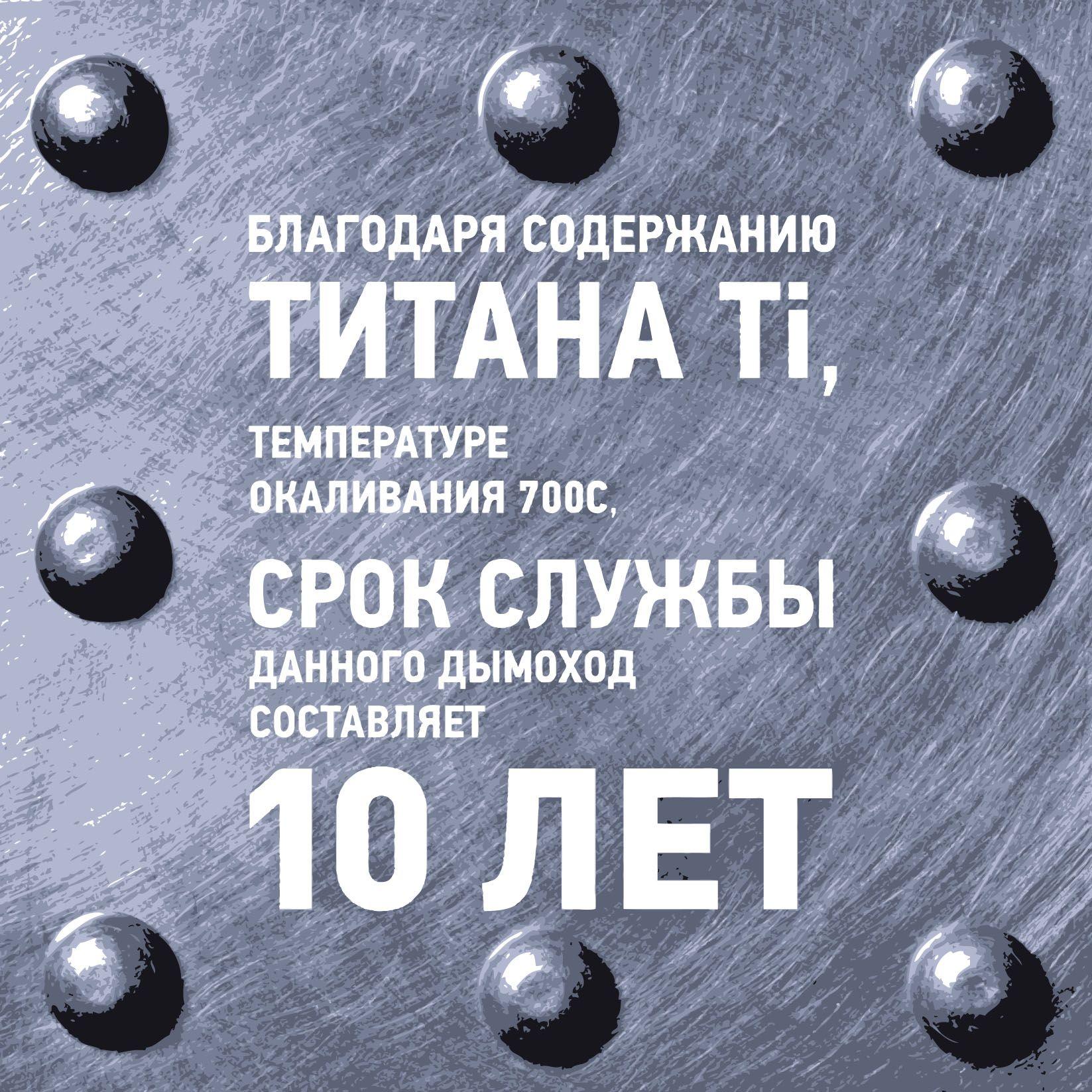 Наклейка на дымоход - дизайнер andblin61