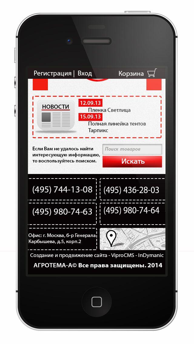 Новая главная страница agrotema.ru - дизайнер lightburst657