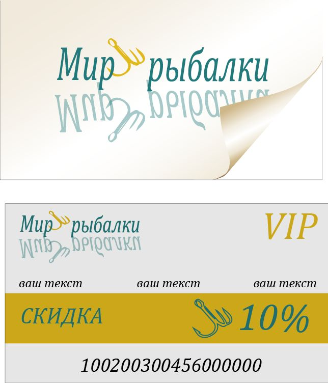 Логотип рыболовного магазина - дизайнер novatora