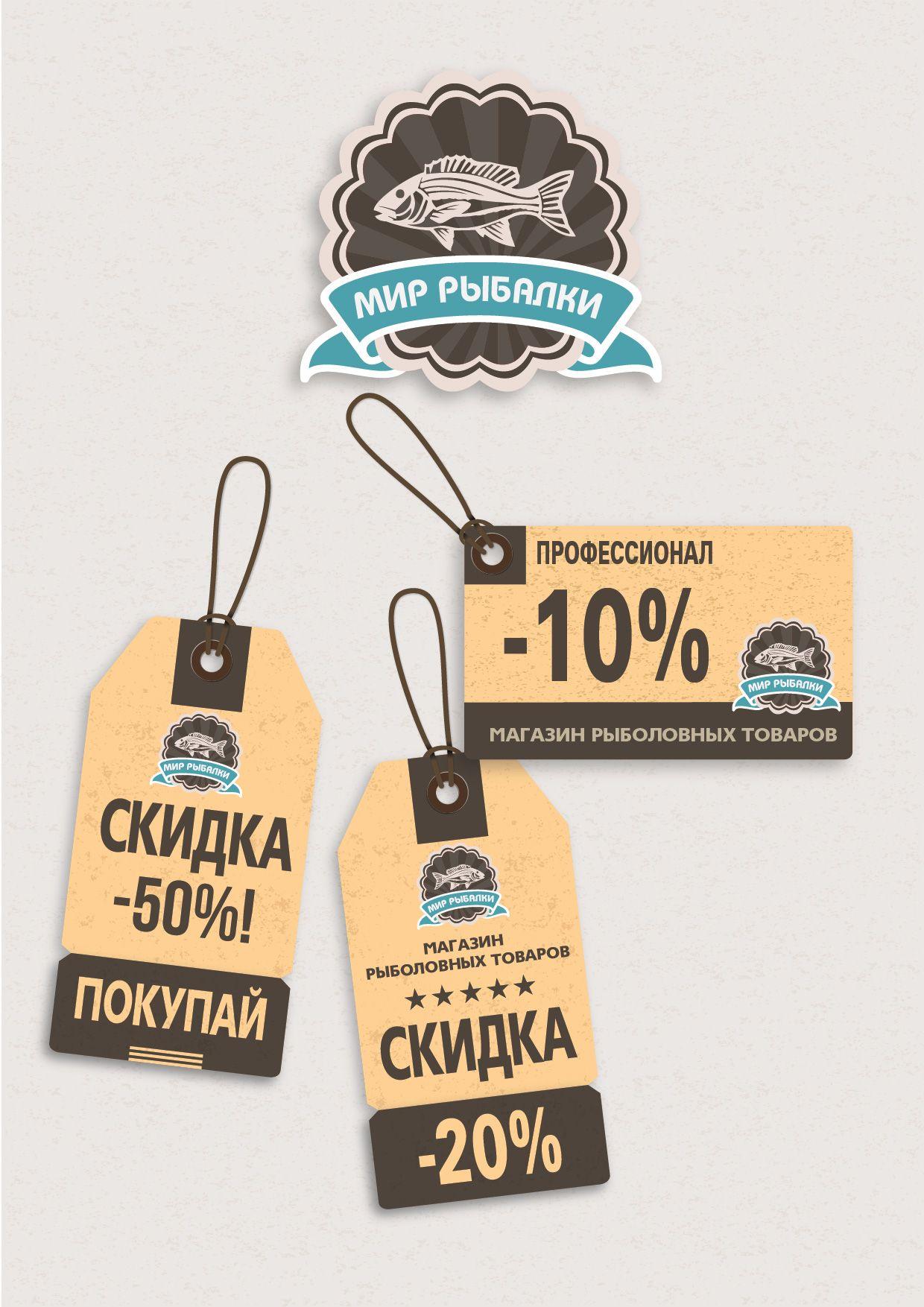 Логотип рыболовного магазина - дизайнер Silva