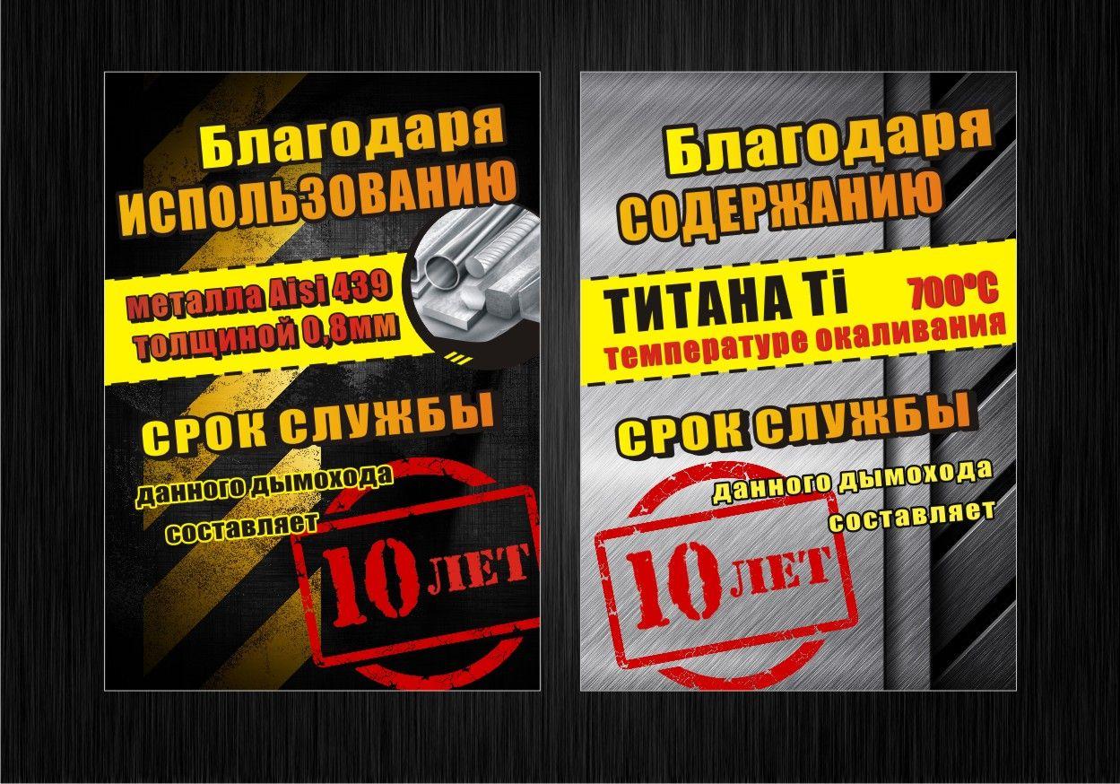 Наклейка на дымоход - дизайнер wasilisa_pirs