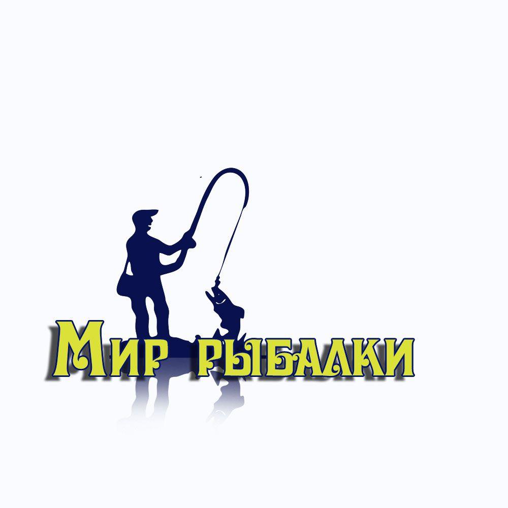 Логотип рыболовного магазина - дизайнер zaharovaanya