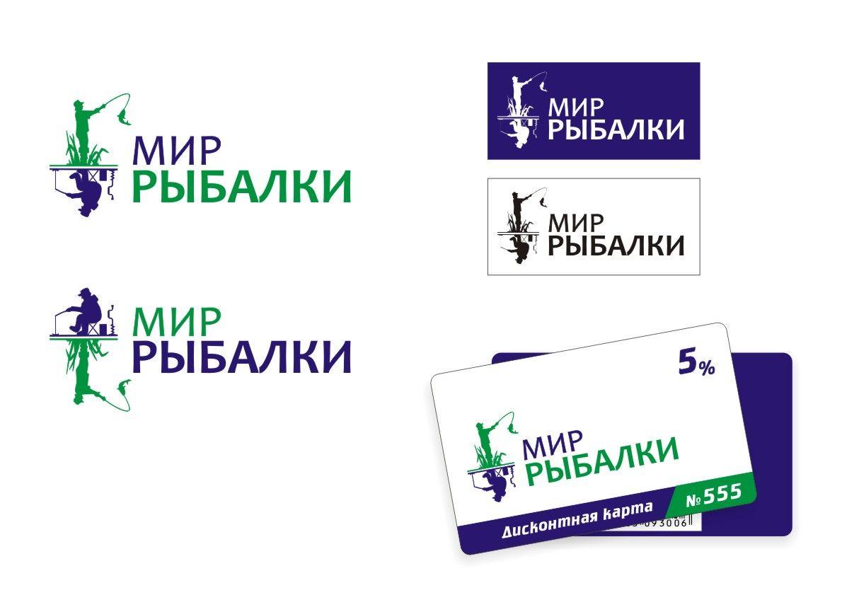 Логотип рыболовного магазина - дизайнер wasilisa_pirs