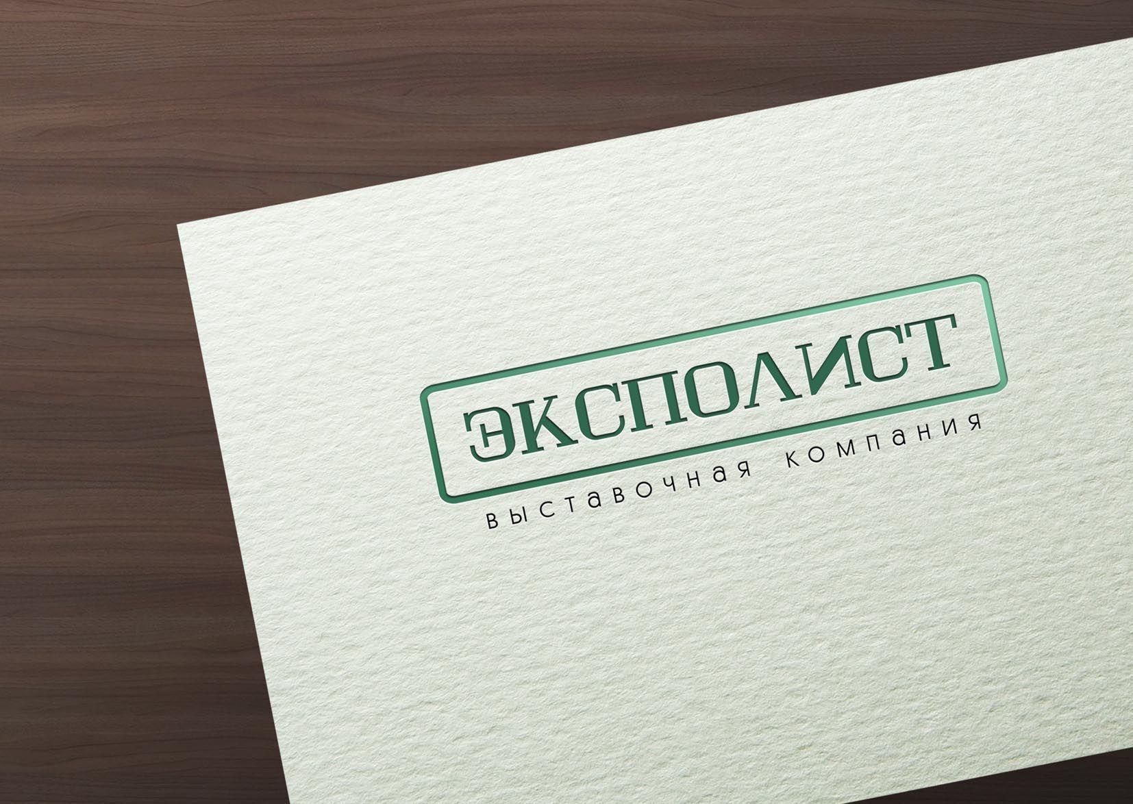 Логотип выставочной компании Эксполист - дизайнер lada84