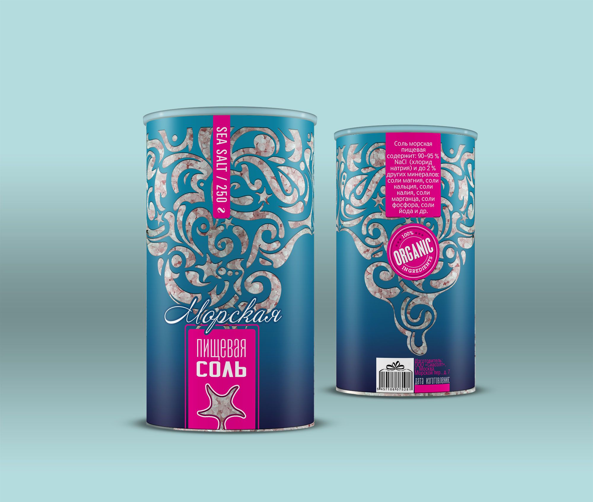 Дизайн этикетки для соли пищевой морской  - дизайнер Ula_Chu