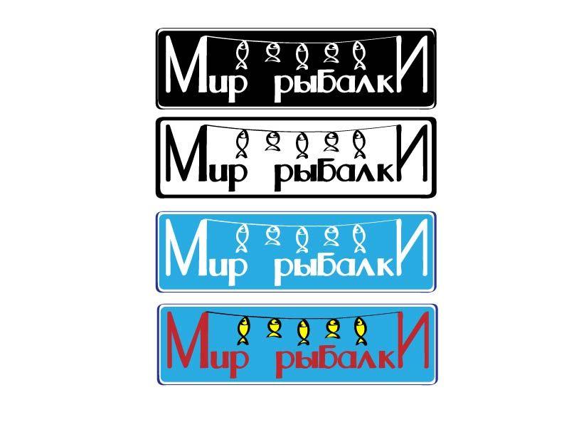 Логотип рыболовного магазина - дизайнер MaliARTi