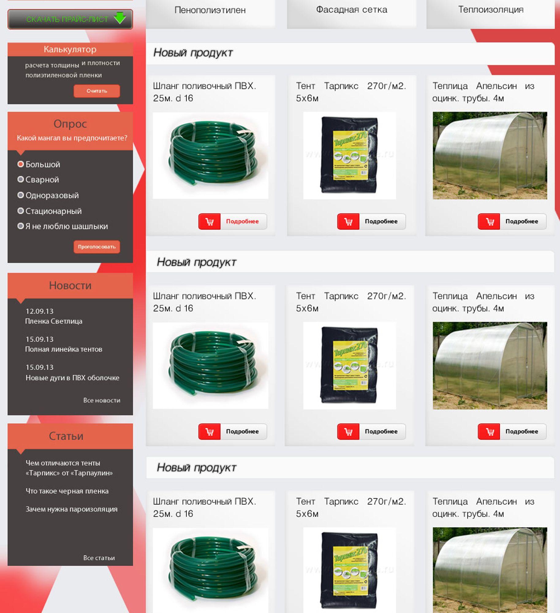 Новая главная страница agrotema.ru - дизайнер moonlii
