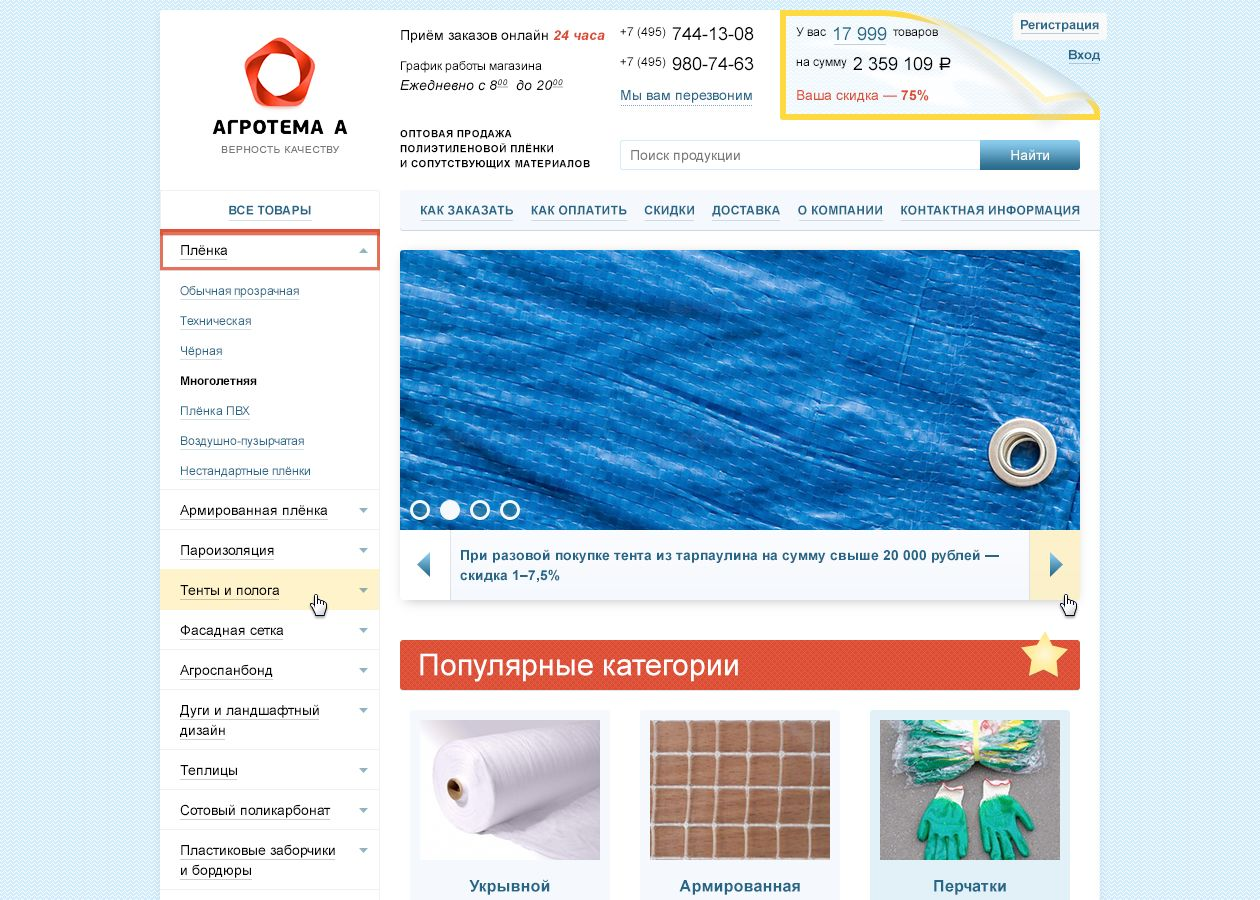 Новая главная страница agrotema.ru - дизайнер orderlogonsp