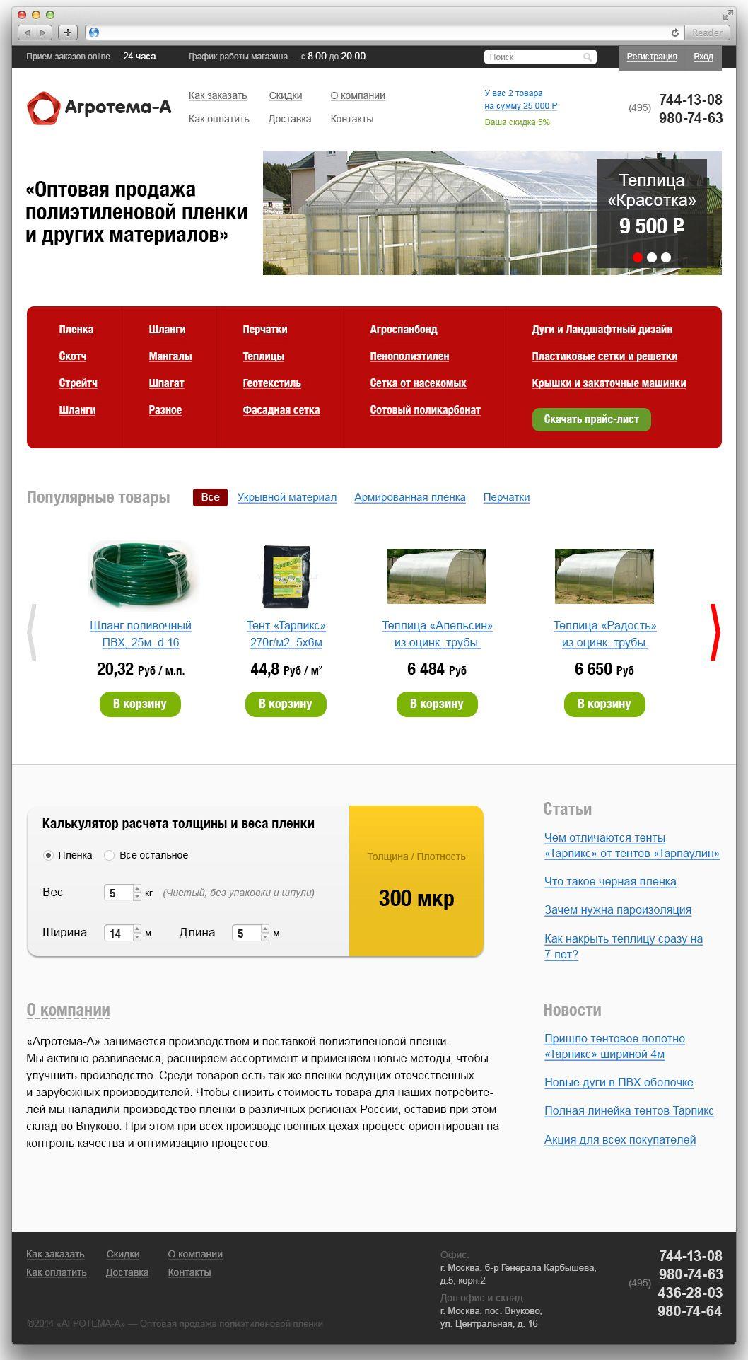 Новая главная страница agrotema.ru - дизайнер BeatNate