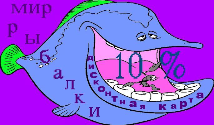 Логотип рыболовного магазина - дизайнер TATAKVIN2556