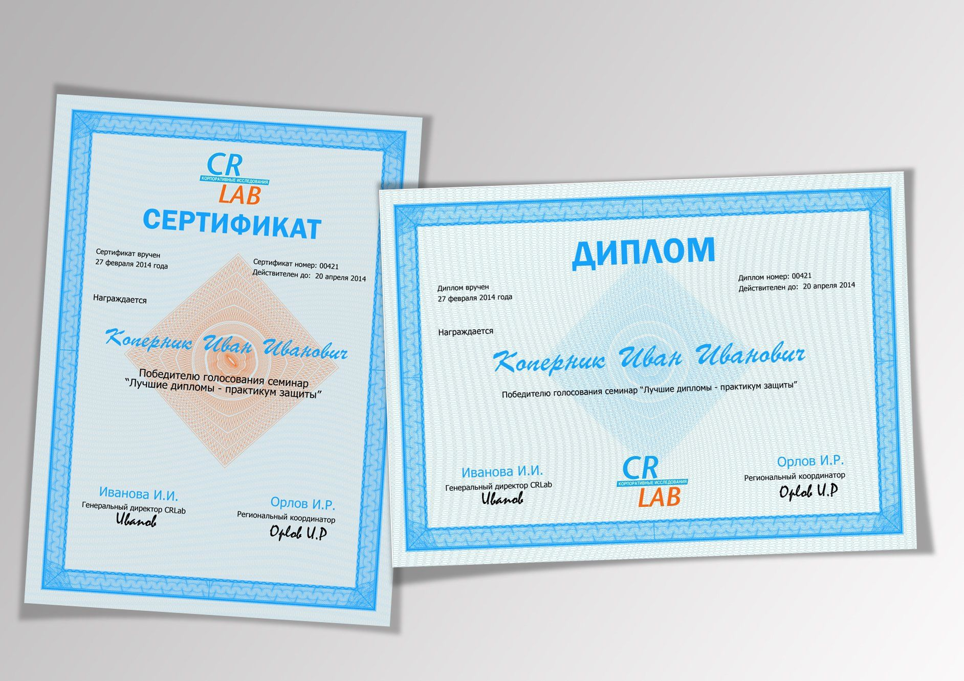 Дизайн сертификата\диплома\грамоты - дизайнер Keroberas