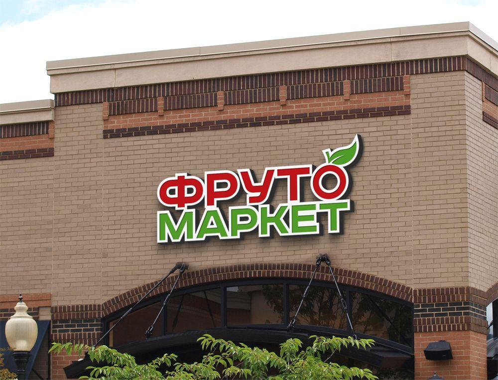 Логотип-вывеска фруктово-овощных магазинов премиум - дизайнер mz777