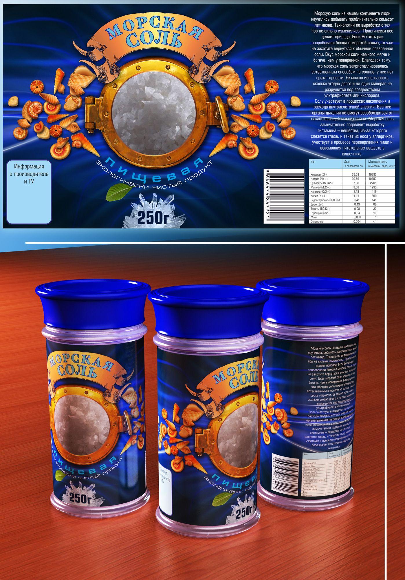 Дизайн этикетки для соли пищевой морской  - дизайнер Monoglaz