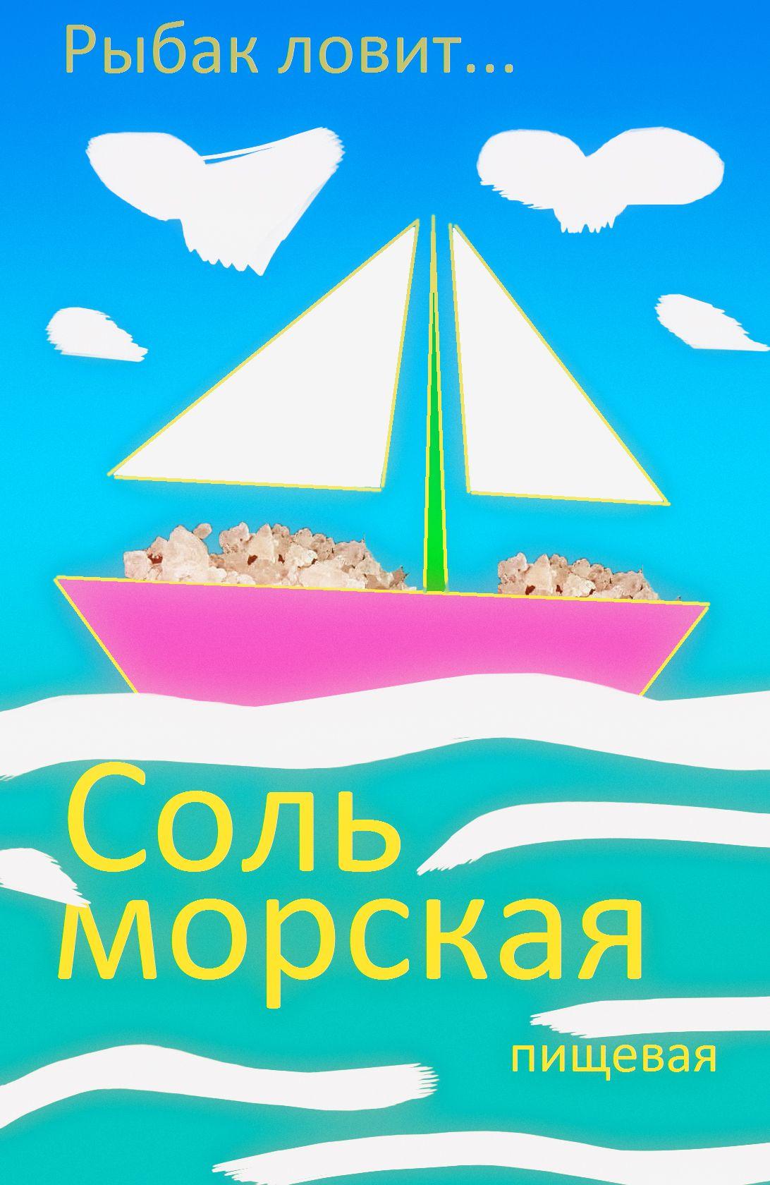 Дизайн этикетки для соли пищевой морской  - дизайнер Vegas66